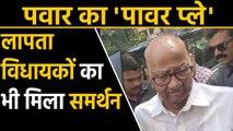 Maharashtra: The three missing NCP MLAs announced Sharad Pawar's support । वनइंडिया हिंदी