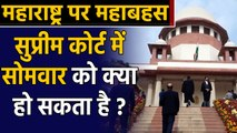 Maharashtra Government: Know What will happen in supreme court on monday |वनइंडिया हिंदी