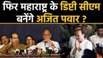 Uddhav Thackeray Will Take Oath as Maharashtra CM, Will Ajit Pawar Get Big Role ? | वनइंडिया हिंदी