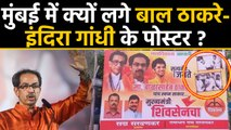 Maharashtra: Bal Thackeray, Indira Gandhi seen on poster before oath of Uddhav | वनइंडिया हिंदी