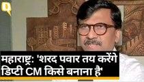 Mahatashtra: Uddhav Thackeray आज लेंगे CM पद की शपथ, आज हमारे लिए एक एतिहासिक दिन है: Sanjay Raut