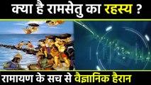 Ram Setu Mystery in Hindi | Adam's Bridge History | Truth of Ram Setu Bridge | वनइंडिया हिंदी