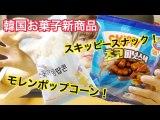 【韓国】奥底に濃いチョコ。リピしたいやつ。新商品のスキッピーチョコピーナッツスナックと雪花モレンポップコーン♡