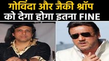 Bollywood actor Govinda and Jackie Shroff fined | वनइंडिया हिंदी