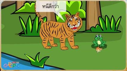 สื่อการเรียนการสอน นิทานกบกับเสือป.2ภาษาไทย