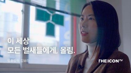 [영화감독 김보라] 이 세상 모든 벌새들에게, 올림.