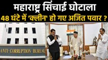 ACB closes 9 irrigation scam cases, related to Ajit Pawar| वनइंडिया हिन्दी