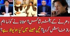 Maulana Fazlur Rehman predicts re election in three months?