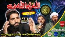 Pashto HD Nat - Che Raghle Madeene Ta Madeena Ozaledala : Q.Bilal Darwesh,Q.Hazrat Munir,Q Naeem Gul