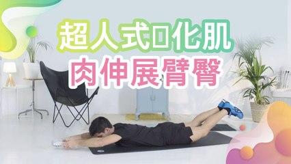 超人式強化肌肉伸展臂臀 - 健康 幸福 樂活