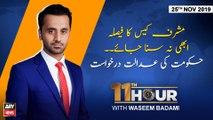 11th Hour | Waseem Badami | ARYNews | 25 NOVEMBER 2019