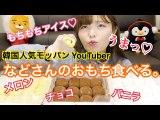 【韓国】人気YouTuberなどさんのお餅!ノドナドトックがひんやりもちもち美味しい♡