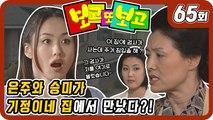 [보고 또 보고] 65회 - 일일극 사상 최고의 시청률 57.3% 드라마의 전설!
