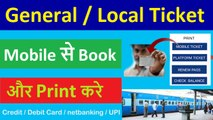 How to Book and Print Train Ticket From Mobile - Local and General Ticket , ,