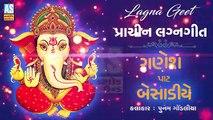 Ganesh Paat Besadiye || Prachin Lagna Geet || Punam Gondaliya || New Gujarati Song 2018 || Ashok Sound Rajkot