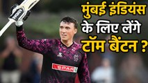 Tom Banton wants Mumbai Indians to pick him in the IPL Auction 2020 | वनइंडिया हिंदी