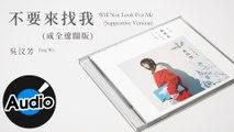 吳汶芳 Fang Wu - 不要來找我(成全遼闊版) Will Not Look For Me (Supportive Version)(官方歌詞版)