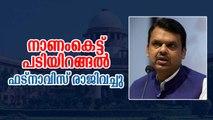 കുതിരക്കച്ചവടം ഫലിച്ചില്ല, ഒടുവില് നാണംകെട്ട് ഫട്നാവിസ് രാജിവെച്ചു Devendra Fadnavis Resigns Maharashtra