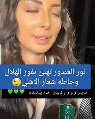 فيديو سخرية من تهنئة نور الغندور لنادي الهلال السعودي وهذا هو السبب
