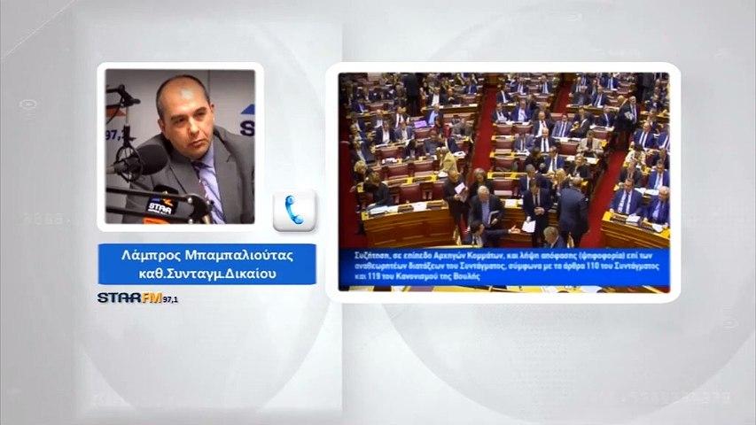 Μπαμπαλιούτας: Με ελάχιστη εθνική συναίνεση, η συνταγματική αναθεώρηση