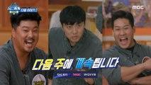 [예고] <스턴트맨 3인방 2탄 > Preview 편애중계 20191203