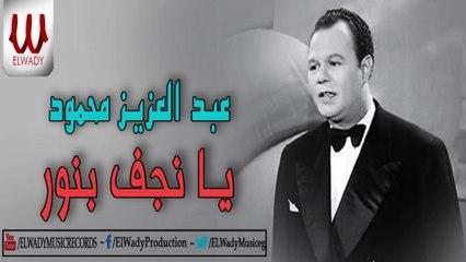 عبد العزيز محمود - يا نجف بنور / ABD EL AZEZ MAHMOUD - YA NAGF