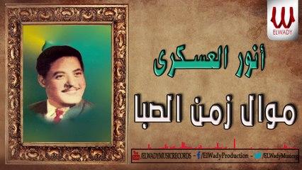 انور العسكري - موال زمن الصبا  / Anwar El3askary - Zman Elseba