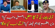 Is PM Imran Khan with COAS? What federal has decided?