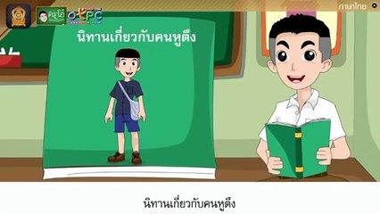 สื่อการเรียนการสอน นิทาน คนหูตึง ป.6 ภาษาไทย