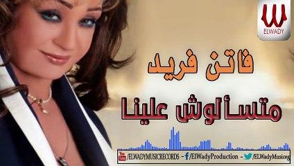 Faten Fared - Mats2alosh 3alina / فاتن فريد - متسألوش علينا