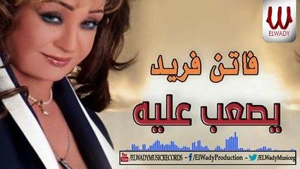 Faten Fared -  Ys3b 3lia / فاتن فريد - يصعب عليه