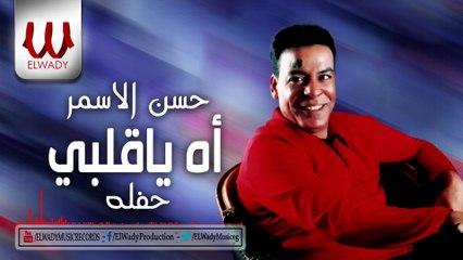 Hasan El Asmar - Ah Ya Alby - Live _ حسن الأسمر - اه ياقلبي حفلة