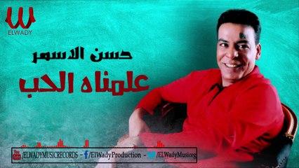 Hassan El Asmar - 3lmnah El Hob / حسن الاسمر - علمناه الحب