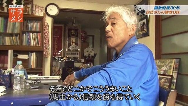 サラメシ シーズン9「第23回」 - 19.11.26 -