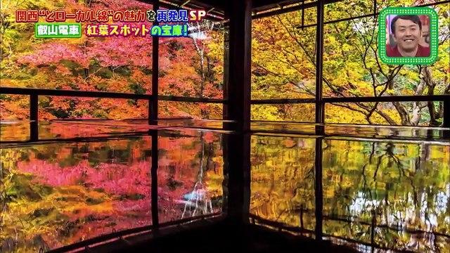 ちゃちゃ入れマンデー #205 関西どローカル線の魅力再発見SP 11月26日(火)