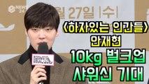 """'하자있는 인간들' 안재현 """"10kg 벌크업, 샤워신 기대했는데~"""""""