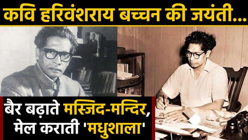 Know the life of Harivansh Rai Bachchan on his birthday | वनइंडिया हिंदी