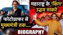 Uddhav Thackeray Biography | Political Journey Photographer To Maharashtra CM | वनइंडिया हिंदी