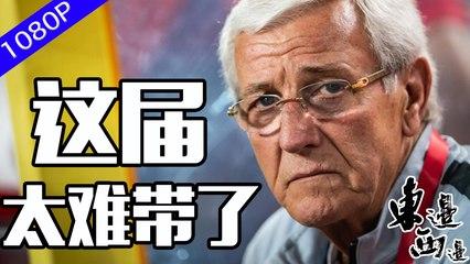 里皮時代落幕 國足主教練里皮二次辭職稱「不願意掙不應該得到的錢」表示已經失去了信心 該怎麼評價里皮在中國的執教生涯呢 國足將何去何從? | 東邊西邊