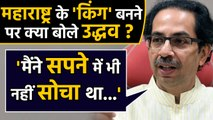 Uddhav Thackeray thanks Sharad and Sonia, says Never dreamed of leading Maharashtra |वनइंडिया हिंदी