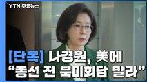"""[단독] 나경원 """"美에 총선 前 북미정상회담 말아달라 요청"""" / YTN"""