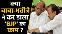 Ajit Pawar was working as an agent of Sharad Pawar, know the whole truth | वनइंडिया हिंदी