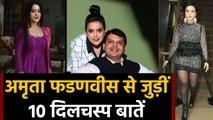 Devendra Fadnavis's Wife Amruta Fadnavis 10 unknown Facts, Watch video | वनइंडिया हिंदी