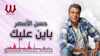 Hassan El Asmar - Bayen Alleik   حسن الأسمر - باين عـليك