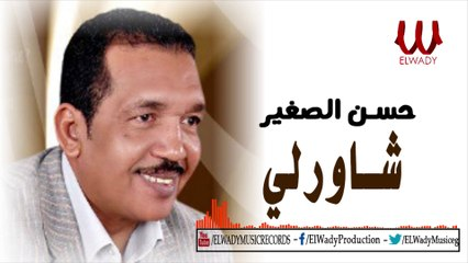 Hassan ElSagher  -  Shawerly /حسن الصغير - شاورلي