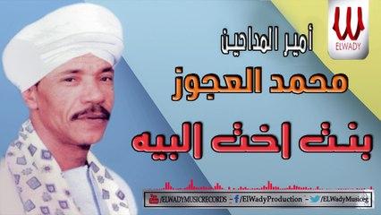 Mohamed El Agouz  - Bent Okht El Beh / محمد العجوز - بنت اخت البيه