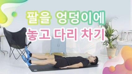 팔을 엉덩이에 놓고 다리 차기  -  건강을 위한 발걸음