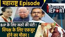 National Report: Maharashtra model has shown the hope to anti-BJP alliances | वनइंडिया हिंदी