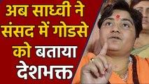 Pragya Thakur called Godse a patriot, created ruckus in Parliament । वनइंडिया हिंदी