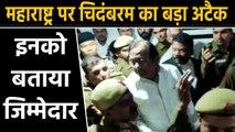 Chidambaram slams President, PM, Governor over Maharashtra political crisis |वनइंडिया हिंदी